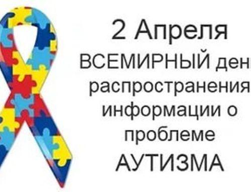 2 апреля-Всемирный день распространения информации о проблеме аутизма