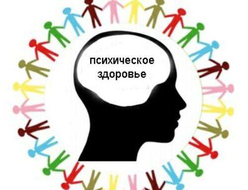 Что такое психологическое здоровье