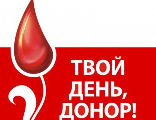 Акция информационно- образовательная «Всемирный день донора крови»с 01.06. по 15.06.2017 годв