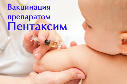 Вакцина пентаксим купить в ростове на дону