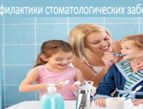 День профилактики стоматологических заболеваний