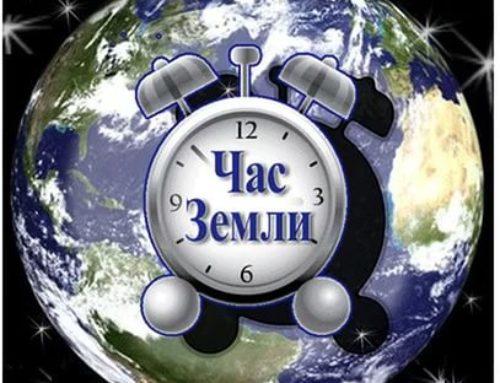 Акция «Час земли».