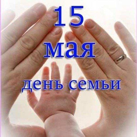 Картинка международный день семьи