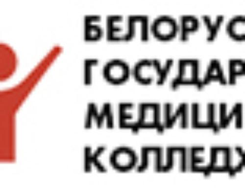 Приемная комиссия  учреждения образования «Белорусский государственный медицинский колледж»