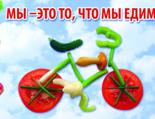 Профилактика БСК и правильное питание