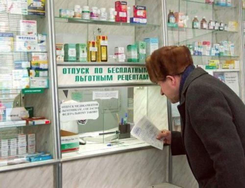 Лекарственные средства на бесплатной основе