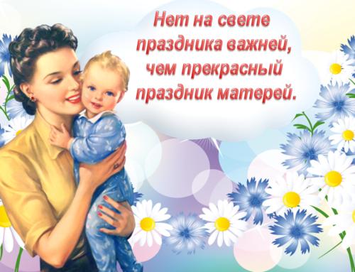 Республиканский день матери – 14 октября