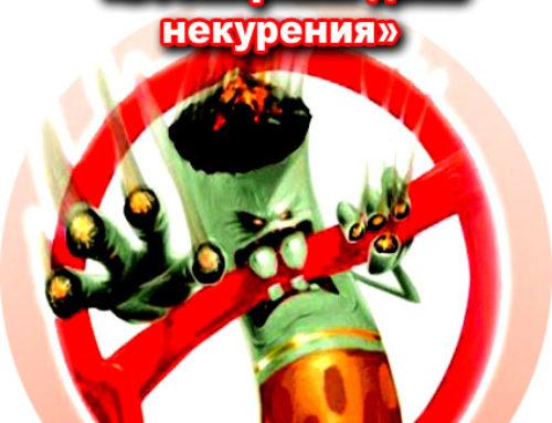 Акция «Всемирный день не курения»