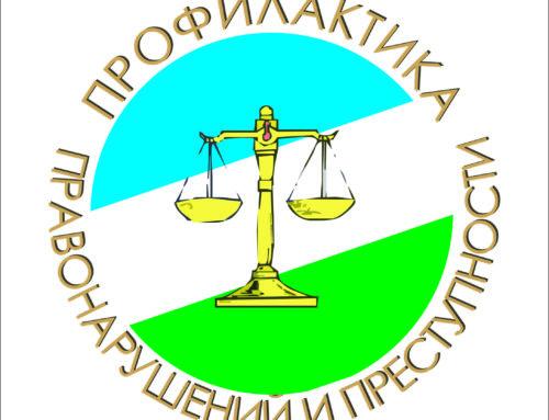 Согласована комплексная программа по профилактике правонарушений в Минске на 2018 год