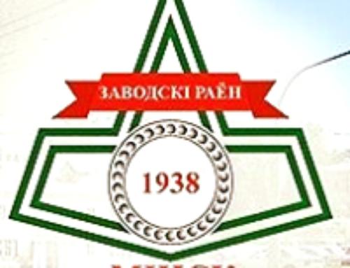 История Заводского района – это часть истории г. Минска