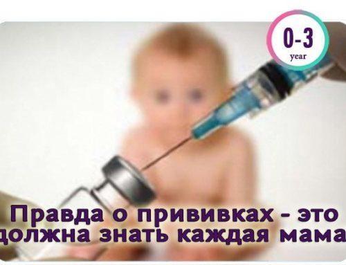 Информация об иммунопрофилактике и профилактических прививках