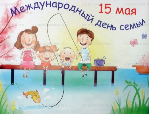 Ежегодно 15 мая во всем мире отмечается Международный день семьи.