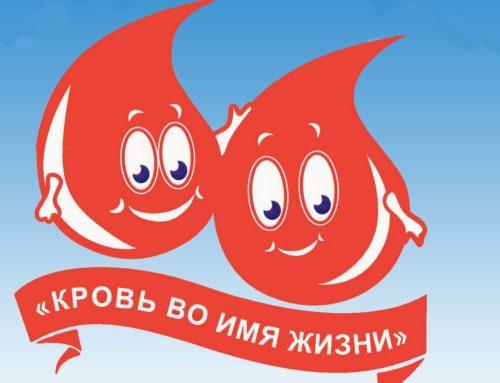 14 июня- Всемирный день донора крови!