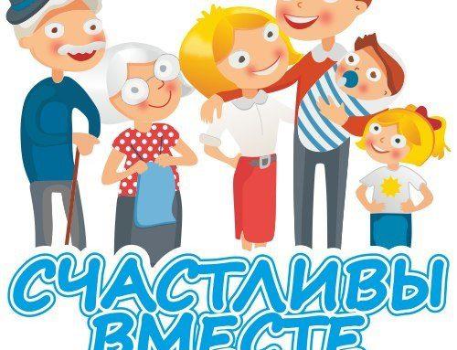 Международный день семьи — 15 мая