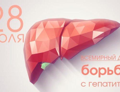 «28 июля – Всемирный День борьбы с гепатитами»