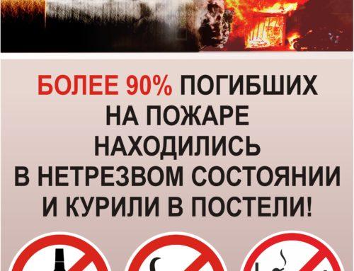 Республиканская акция «За безопасность вместе» по предупреждению пожаров и гибели людей
