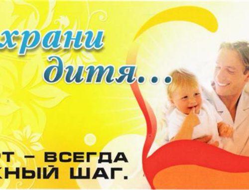 «Неделя без абортов»-акция,приуроченная ко Дню матери