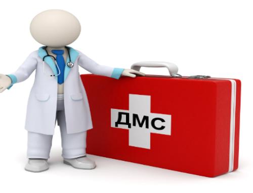 ДМС — это добровольное медицинское страхование