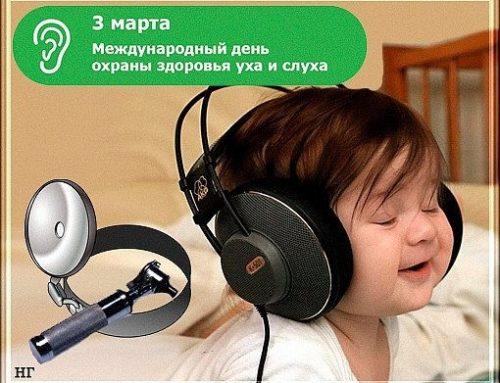 Международный день  слуха