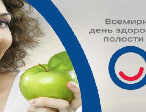 Здоровье полости рта
