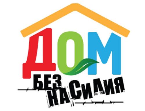 Акция «Дом без насилия»проводится с 13 по 24 апреля 2020
