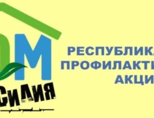 Мероприятия, предусмотренные республиканской профилактической акцией «Дом без насилия!».