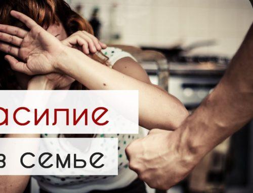 Профилактическая Акция «Дом без насилия»