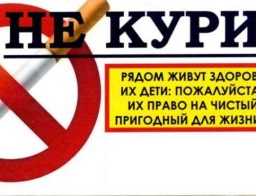 Курение. Причины, вред.