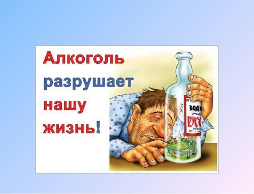 Алкоголизм — тяжелая хроническая болезнь