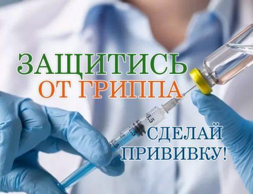 Информация о вакцинах для профилактики гриппа