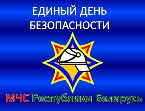 20.02.2021 -01.03.2021-  Акция «Единый день безопасности»