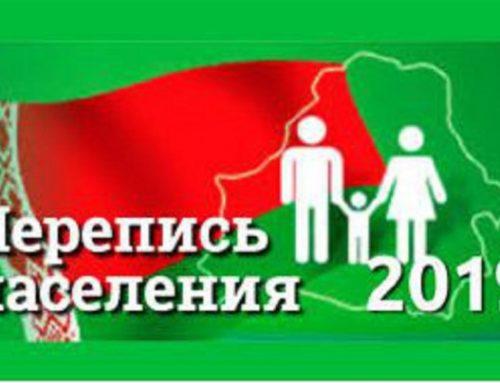 Информация о переписи населения Республики Беларусь