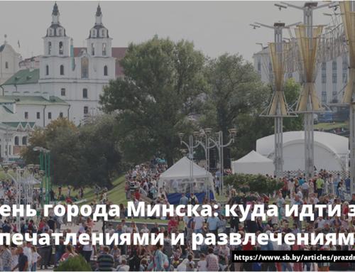 «Виват Заводской! Виват дорогая столица»