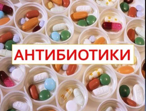 Что же такое антибиотики и чем они опасны