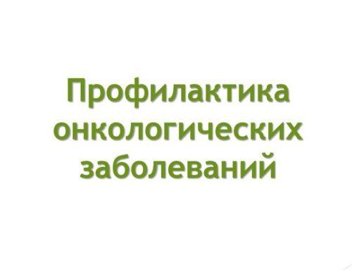 Для жителей микрорайона и сотрудников проведена акция «Профилактика онкозаболеваний»