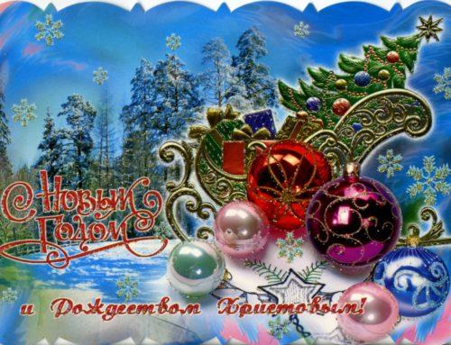Поздравление с Новым 2020 годом и Рождеством!!!