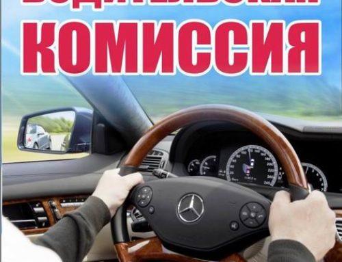 Водительскую медкомиссию в Беларуси можно будет пройти за один день.