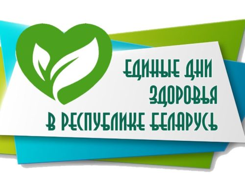 Единые дни здоровья на 2020 год в Республике Беларусь