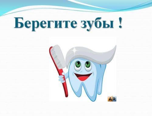 Здоровье и здоровье ваших зубов – в ваших руках.