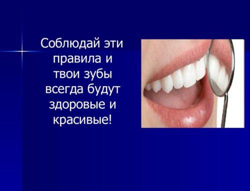 Сохранение здоровых зубов