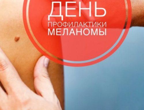 День профилактики меланомы в рамках Европейской кампании кампании «ЕВРОМЕЛАНОМА-2020»