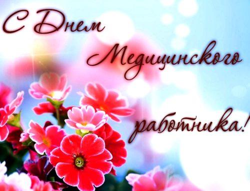 Наших сотрудников с профессиональным праздником поздравила Администрация Заводского района