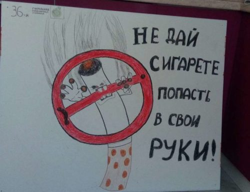 Ваш ребенок курит? Спокойно!