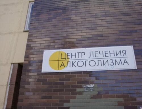 Смена телефонных номеров в городском наркологическом диспансере г.Минска