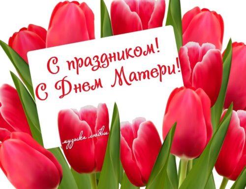 Поздравляем от всей души с прекрасным праздником – Днем матери!