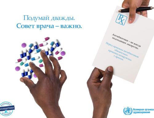 Всемирная неделя рационального использования антибиотиков