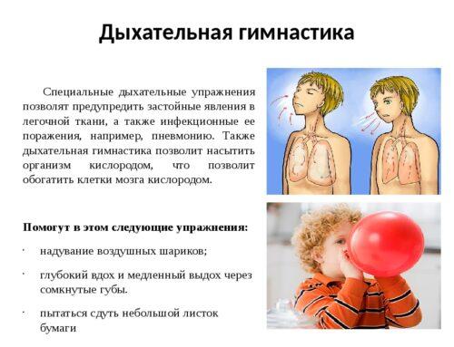 Комплекс ЛФК для самостоятельных занятий после перенесенной пневмонии (COVID-ассоциированной)
