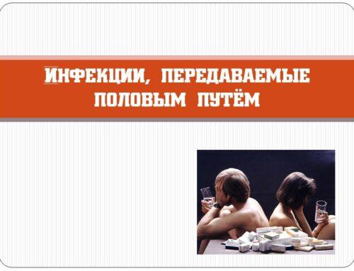 Инфекции, передаваемые половым путем: полезная информация