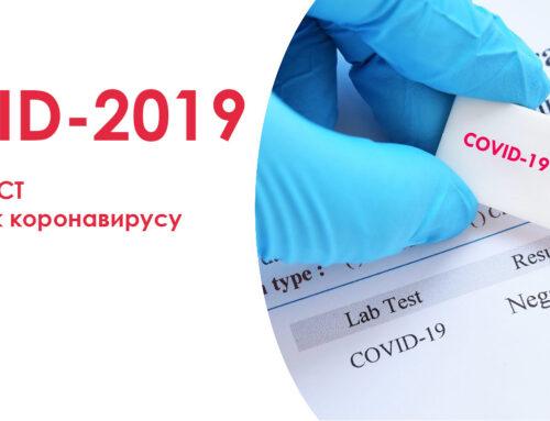 Экспресс методы диагностики коронавируса
